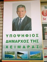 https://balkaninfo.files.wordpress.com/2011/05/jorgo-goro-kandidat-i-ps-per-bashkine-himare-1.jpg?w=152
